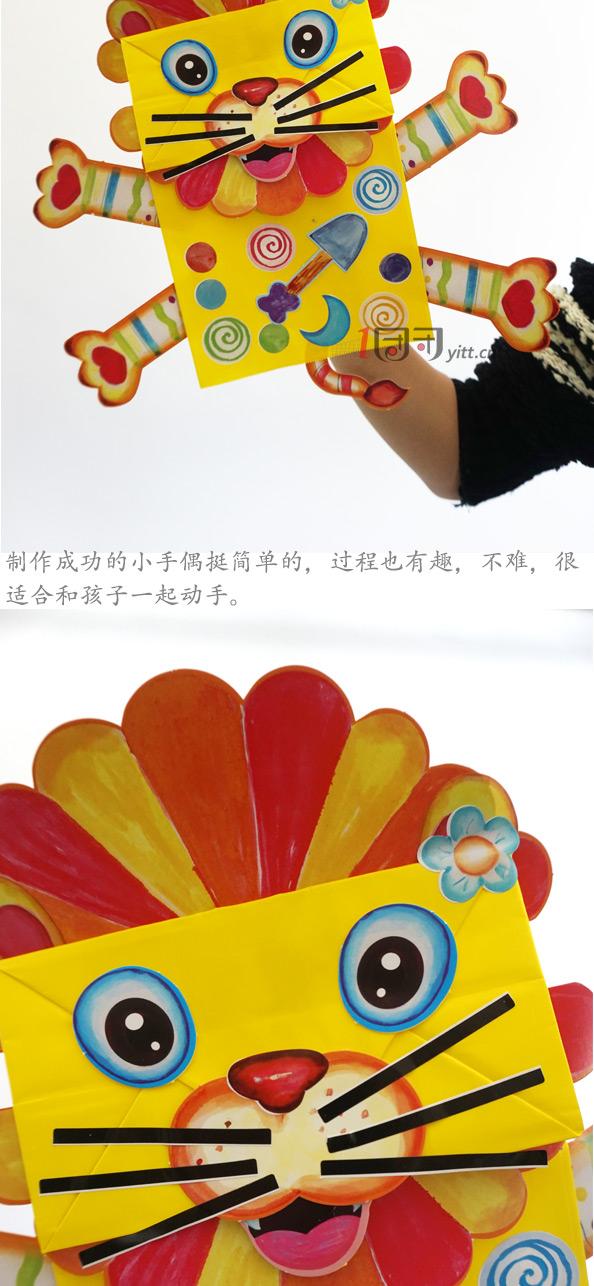 芙蓉天使3d故事手偶幼儿园手工制作立体创意儿童diy