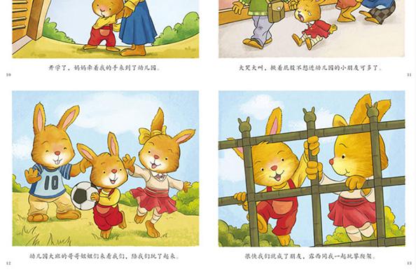 套装8册包邮幼儿园教师指定儿童故事童话图画书籍2-3