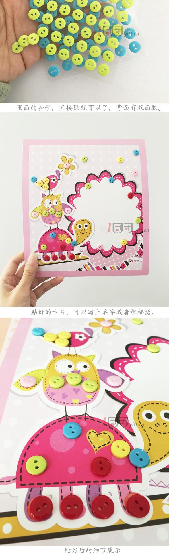 芙蓉天使幼儿园儿童手工制作diy纽扣贺卡贴画