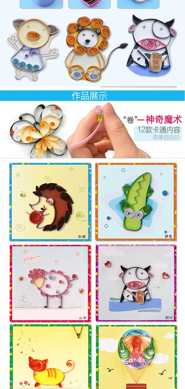 儿童手工制作diy纸卷魔术衍纸画材料套装美术工艺幼儿